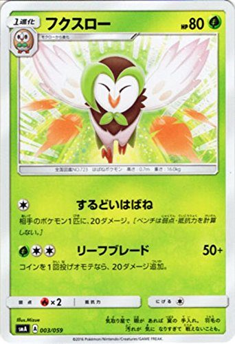 dartrix-pokemon-2-342x500 Top 10 Strongest Pokemon from Sun and Moon