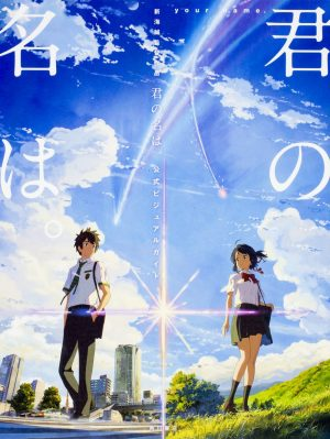 kimi-no-na-wa-cd-radwimps-500x493 Top 10 Firework Scenes in Anime