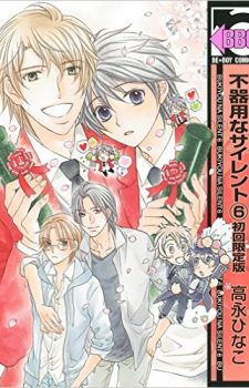Super-Lovers-10-225x350 Weekly BL Manga Ranking Chart [01/14/2017]