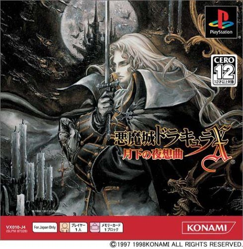 castlevania-symphony-of-the-night-game-wallpaper