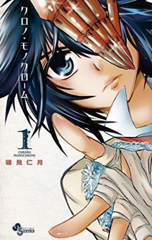 chrono-monochrome-manga