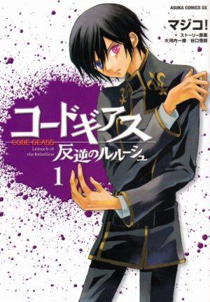 code-geass-hangyaku-no-lelouch-manga