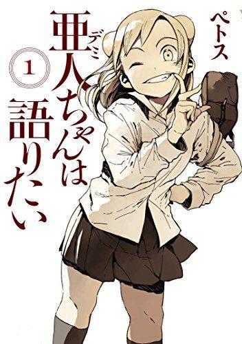 demi-chan-wa-kataritai-1