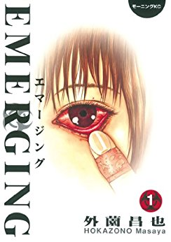 Doubt-manga-700x487 Top 10 Creepy Manga [Best Recommendations]