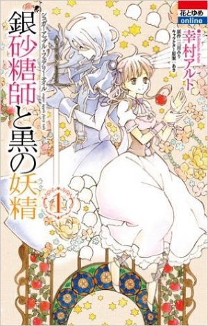 ginzatoushi-to-kuro-no-yousei-sugar-apple-fairy-tale-manga