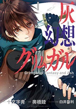 hai-to-gensou-no-grimgar-manga