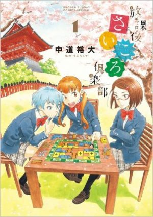 Houkago-Saikoro-Club-manga-300x425 Top 10 Board/Tabletop Game Manga [Best Recommendations]