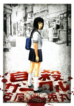 jisatsu-circle-manga