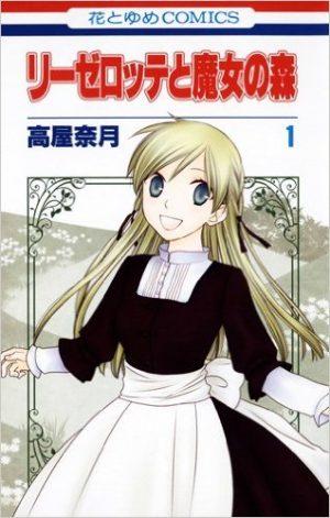 liselotte-to-majo-no-mori-manga