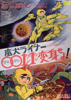 maken-liner-0011-henshin-seyo-dvd