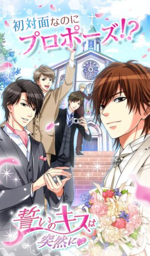 My-Forged-Wedding-Chikai-no-Kisu-wa-Totsuzen-ni-game-293x500 Top 10 Games by Voltage Inc. [Best Recommendations]