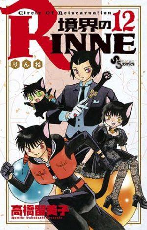 ranma-½-manga-2-300x425 6 Manga Like Ranma ½ [Recommendations]
