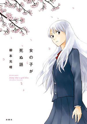 onna-no-ko-ga-shinu-hanashi-manga