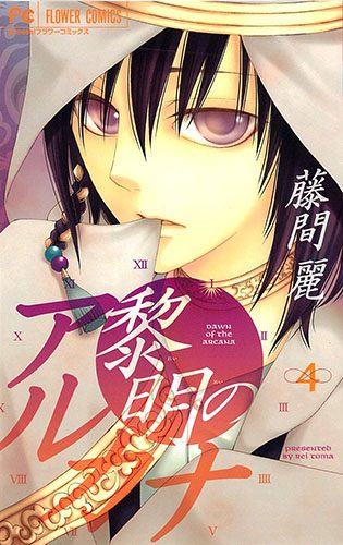 reimei-no-arcana-manga-316x500 Reimei no Arcana (Dawn of the Arcana) Vol. 1 Manga Review
