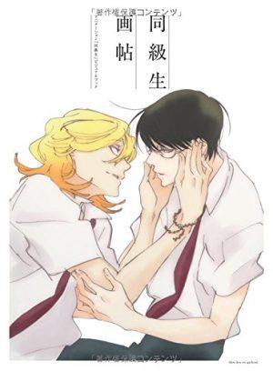 Yozora-no-Sumikko-de-Wallpaper-500x494 Los 10 mejores mangas de BL / Shounen Ai
