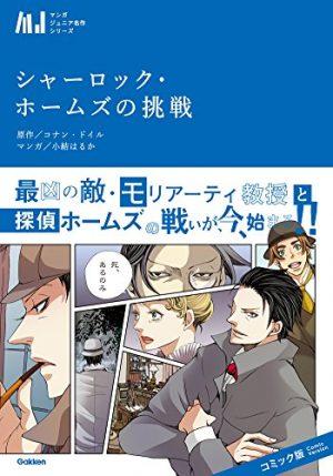 sherlock-holmes-no-chousen-manga
