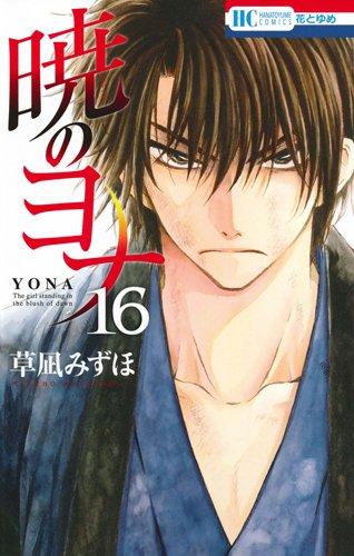 son-hak-akatsuki-no-yona-manga