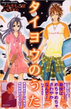 Top 10 Sad Romance Manga [Best Recommendations]