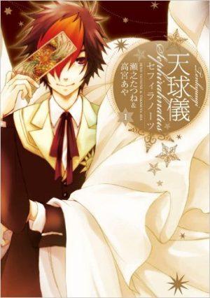 tenkyuugi-manga