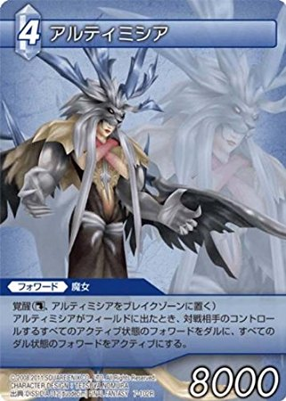 Top 10 Final Fantasy Villains [Best List] Ultimecia Hot
