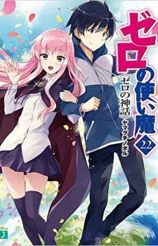 Biblia-Koshodou-no-Jiken-Techou-352x500 Weekly Light Novel Ranking Chart [02/28/2017]