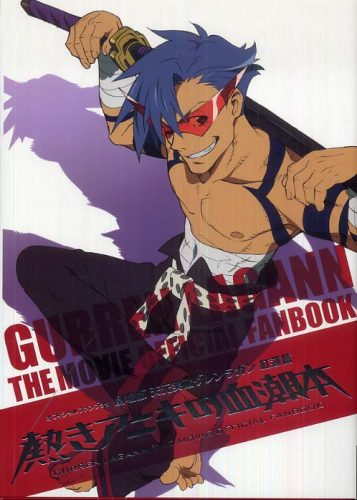 Kamina-Tengen-Toppa-Gurren-Lagann-wallpaper-697x500 Top 10 Decoy/False Protagonists
