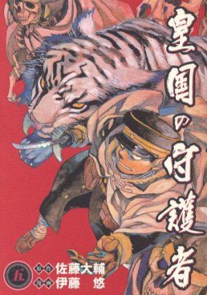 koukoku-no-shugosha-manga