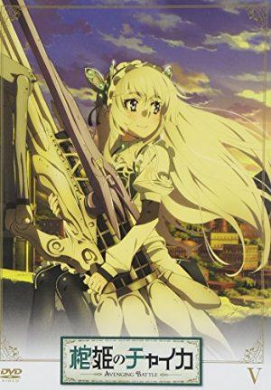 Zero-kara-Hajimeru-Mahou-no-Sho-dvd-300x396 6 Anime Like Zero Kara Hajimeru Mahou no Sho [Recommendations]