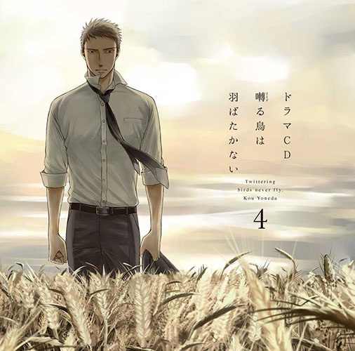 Saezuru-Tori-wa-Habatakanai-manga-wallpaper [Fujoshi Friday] Top Manga by Yoneda Kou [Best Recommendations]