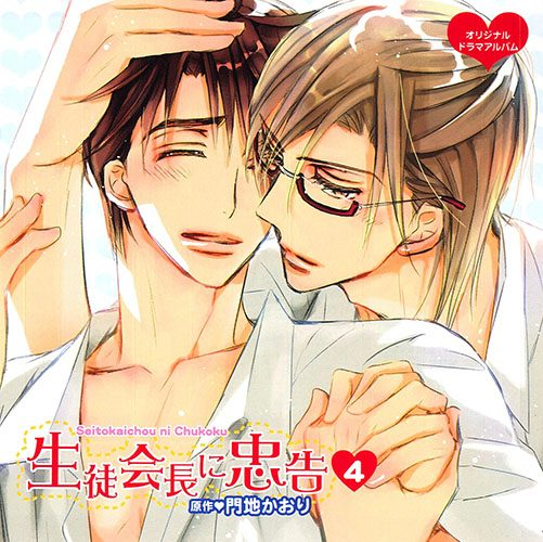 Seitokaichou-ni-Chuukoku-Hey-Class-President-Drama-CD-wallpaper-501x500 Top 10 Yaoi Hentai Couples [Best Recommendations]