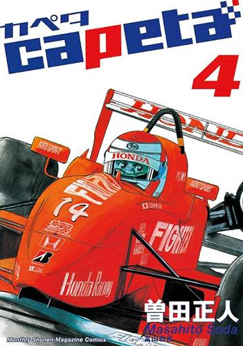 capeta-manga Los 10 mejores autos del anime