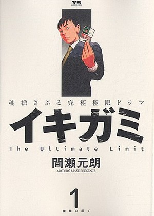 20th-Century-Boys-manga-6-352x500 Top 10 Worst Governments in Manga