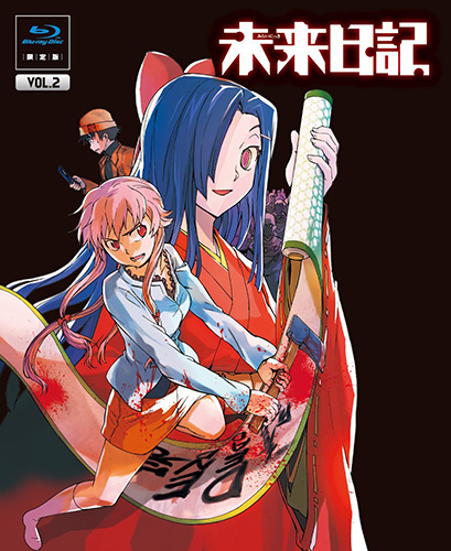 tsubaki-kasugano-mirai-nikki-dvd Los 10 mejores cultos y sectas del anime