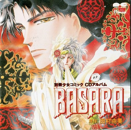 Basara-manga-300x450 6 Manga Like Basara [Recommendations]