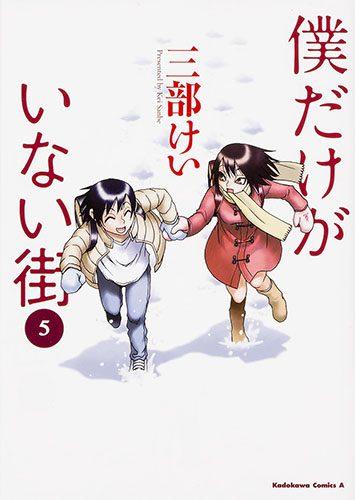 Boku-Dake-ga-Inai-Machi-manga-355x500 Boku Dake ga Inai Machi (ERASED) Live Action Dorama Unveils New Trailer Teasing ED Song!