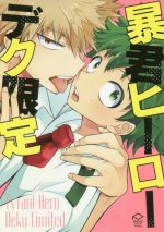 Domestic-na-kanojo-22 Weekly Manga Ranking Chart [03/15/2019]