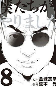 Nigeru-wa-Haji-daga-Yaku-ni-Tatsu-9-225x350 Weekly Manga Ranking Chart [03/10/2017]