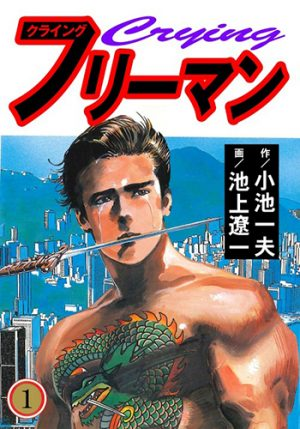 Top 5 Manga By Ryoichi Ikegami