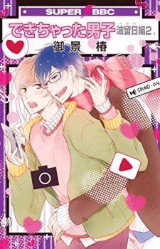 Koisuru-Intelligence-4-225x350 Weekly BL Manga Ranking Chart [03/25/2017]