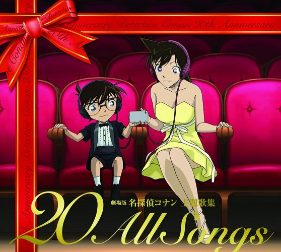 Gekijouban-Meitantei-Conan-Shudaikashuu-222022-All-Songs-558x500 Anime Music Mondays [03/13/2017]