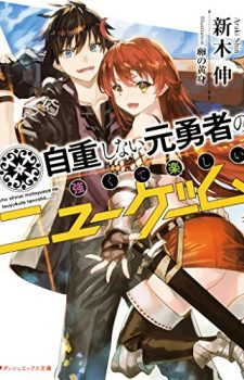 hai-to-gensou-no-grimgar-dvd-20160731042531-560x362 Weekly Light Novel Ranking Chart [04/04/2017]