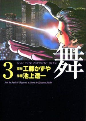 Crying-Freeman-manga-2 Top 5 Manga By Ryoichi Ikegami