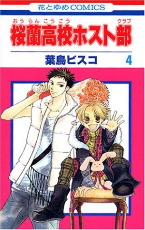 Takane-to-Hana-manga-300x479 6 mangas parecidos a Takane to Hana