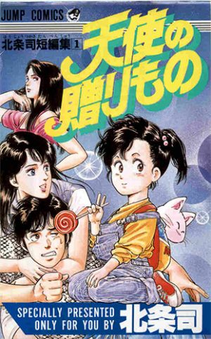 Cat's-Eye-dvd-2 Top 5 Manga By Tsukasa Hojo