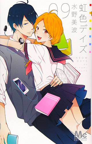 Tsuyoshi-and-Yukiko-Nijiiro-Days-Rainbow-Days-manga Top 10 Best Couples of 2016