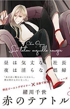 Nii-chan-225x350 Weekly BL Manga Ranking Chart [04/29/2017]
