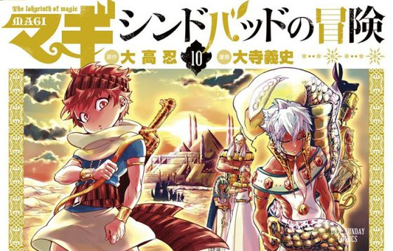 magi-manga-2 Top 3 Manga by Shinobu Ohtaka [Best Recommendations]