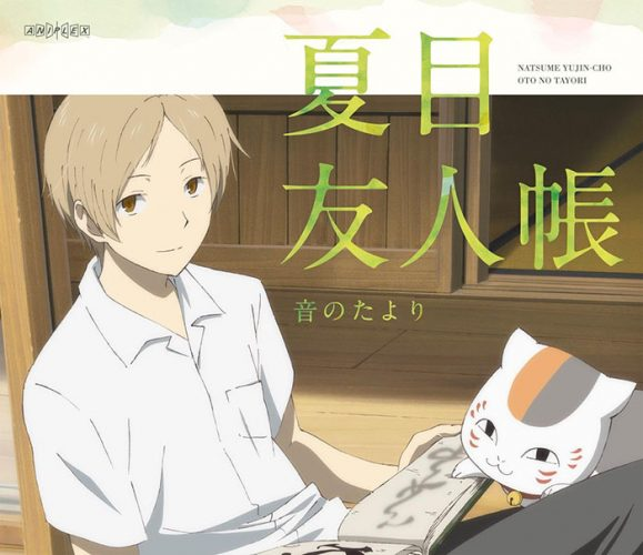 Natsume-Yuujinchou-wallpaper-579x500 Sci-Fi Anime Spring 2017 - Diplomacy or Fists or Option C?