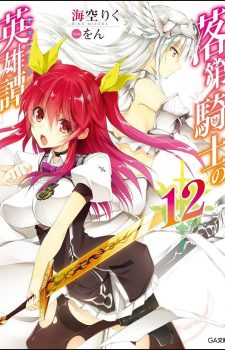 Rakudai-Kishi-no-Cavalry-dvd-1-353x500 Weekly Light Novel Ranking Chart [04/18/2017]