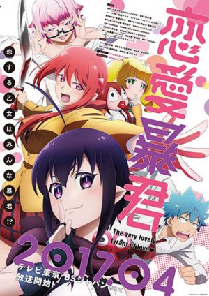 6 Anime Like Renai Boukun (Love Tyrant) [Recommendations]